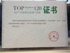 圣宠宠物连锁机构荣获2011年特许连锁120强