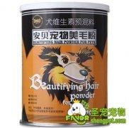 安贝宠物美毛粉(268克/罐)