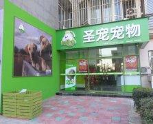 北京朝阳欢乐谷宠物店招聘宠物美容师