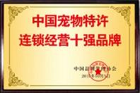 中国宠物特许连锁经营十强品牌