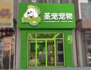 圣宠宠物店(济南领秀城店)装修设计图