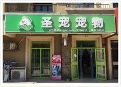 圣宠北京房山良乡东路宠物连锁店