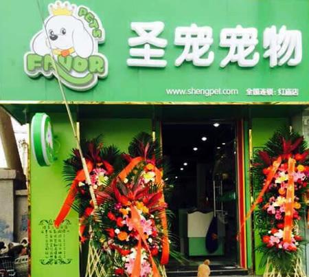 圣宠北京红庙宠物连锁店