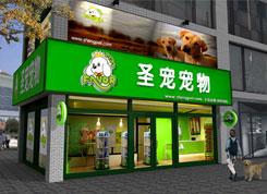 圣宠宠物标准店