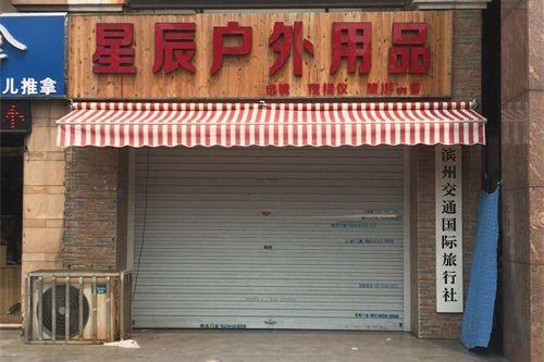 山东省·滨州市,140平,圣宠经理上门选址服务