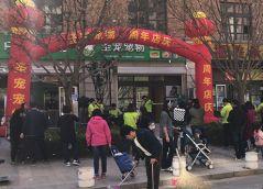 圣宠秦皇岛竹海小区店