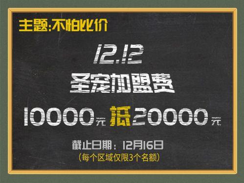 圣宠加盟费 交1万抵20000元 限12.16日前