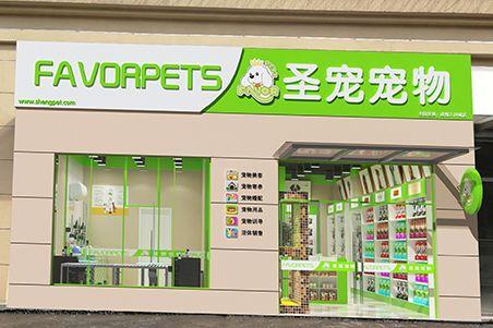 圣宠宠物成都万科城店
