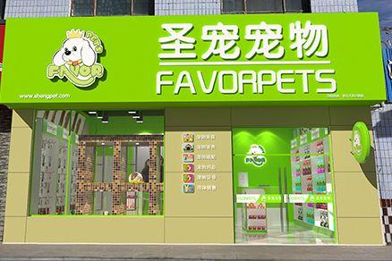 圣宠宠物格尔木昆仑路店