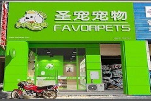 圣宠宠物茂名聚龙湾店
