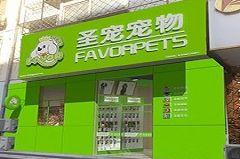 圣宠宠物北京房山行宫园店