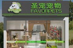 圣宠宠物秦皇岛开发区竹海店