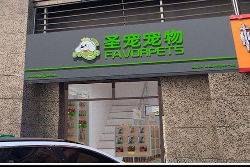 圣宠宠物哈尔滨恒大帝景店