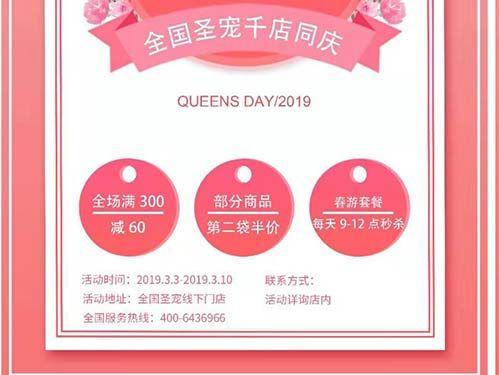 """定了!3月3日-10日,圣宠「百城千店」联动优惠狂欢""""女王节""""!"""