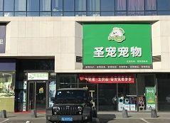 圣宠宠物北京大兴珺国际店