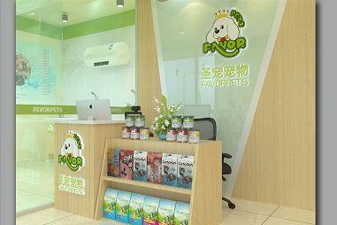 圣宠宠物西安灞桥区长荣北路店