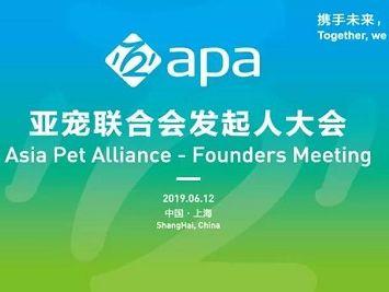 重磅发布|圣宠宠物联合亚宠展及中国宠物行业领袖们一起发起成立亚宠联合会(apa)