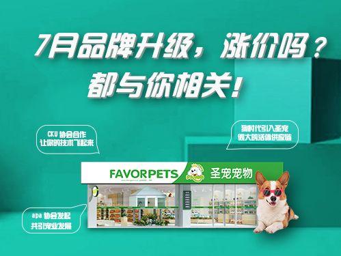 圣宠宠物店加盟7月「品牌」升级重磅出击,实力加盟!