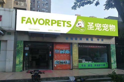 圣宠宠物上海馨佳园店选址服务