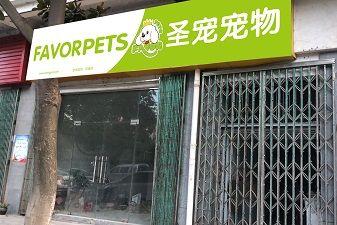 圣宠宠物苏州百盛店选址服务