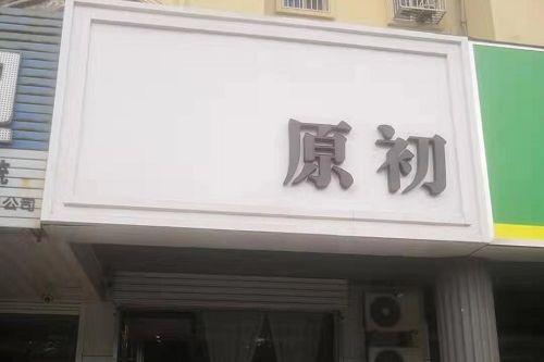 圣宠宠物江苏盐城陆家滩店选址服务