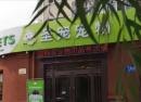 圣宠宠物(宜居家园店)—盛大开业,送优惠