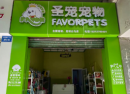 圣宠宠物(白马店)-盛大开业,送优惠