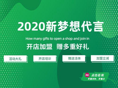 2020新梦想代言 开店加盟 赠多重好礼
