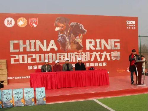 盛况报道 | 圣宠受邀出席中国宠物行业发展峰会及大赛 担任北京站站长!
