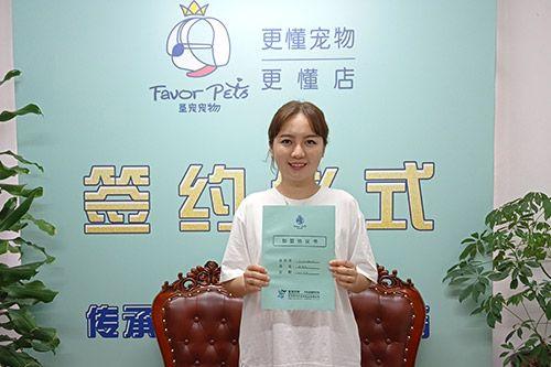 第1218家:恭喜深圳蔡女士成功入驻圣宠