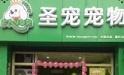 圣宠宠物(重庆渝北天骄俊园店)