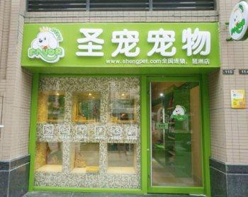 圣宠宠物店(广州琶洲新村店)