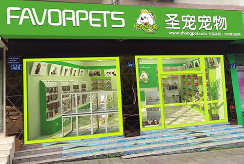 圣宠宠物泸州南光路店
