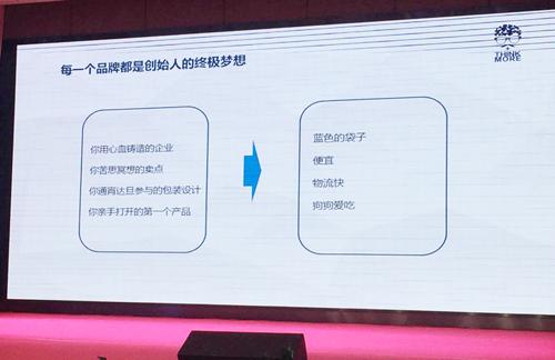 圣宠董事长阎金胜受邀参加第五届中国宠物行业经销商(电商)大会