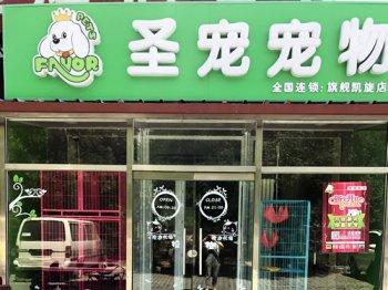 圣宠宠物(北京九棵树连锁店)