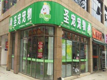 圣宠宠物(重庆外滩西路宠物连锁店)
