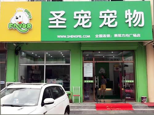 圣宠宠物燕郊方舟广场店