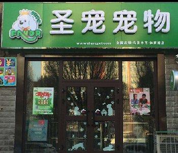 圣宠宠物乌鲁木齐体育馆店