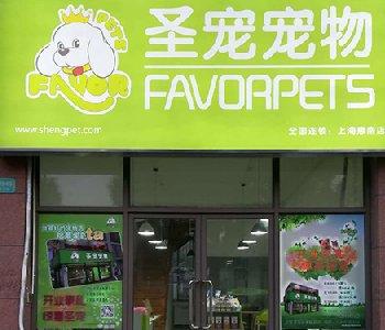 圣宠宠物(上海惠南店)